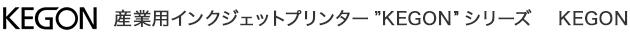 """産業用インクジェットプリンター""""KEGON""""シリーズ  KEGON"""